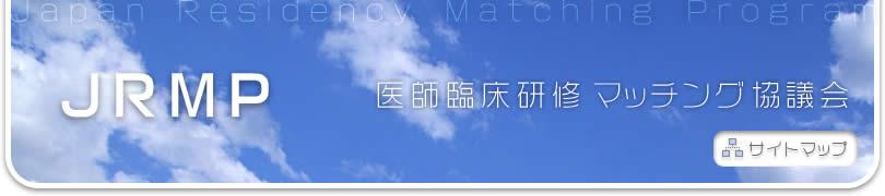 JRMP 医師臨床研修マッチング協議会